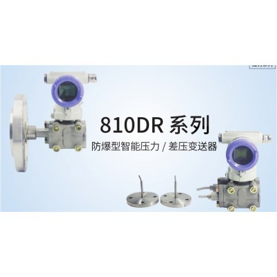 JYB-810DR防爆型智能压力差压变送器中迈恒远一级代理