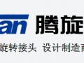 江苏腾旋科技股份有限公司