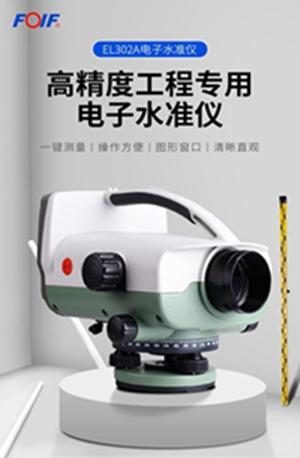 推 苏州一光电子水准仪EL302A 高精度 简单操作图片