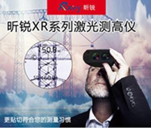 昕锐(Rxiry)XR1200高精度 户外 水利电力林业工程