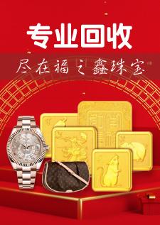 福之鑫 全国黄金回收 旧金首饰金条金币 连锁经营 诚信高价
