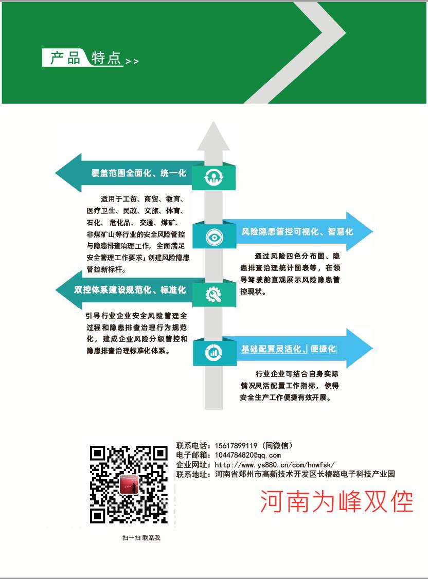 河南省消防检测维保