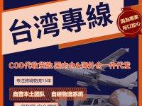 台湾跨境电商物流小包的优势