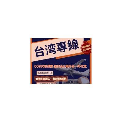 台湾跨境电商物流小包的优势图片