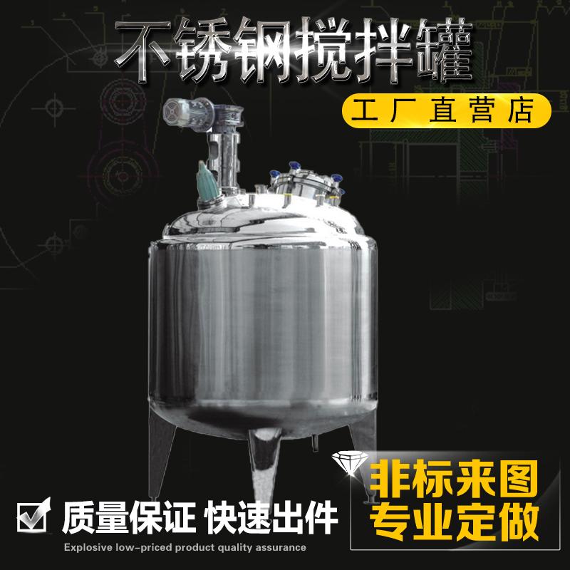 厂家供应原平市工业食品搅拌罐 不锈钢反应釜 可定制