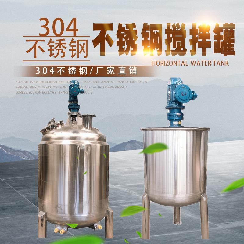 临汾市大型工业不锈钢搅拌罐 不锈钢反应釜 厂家直供 诚信经营