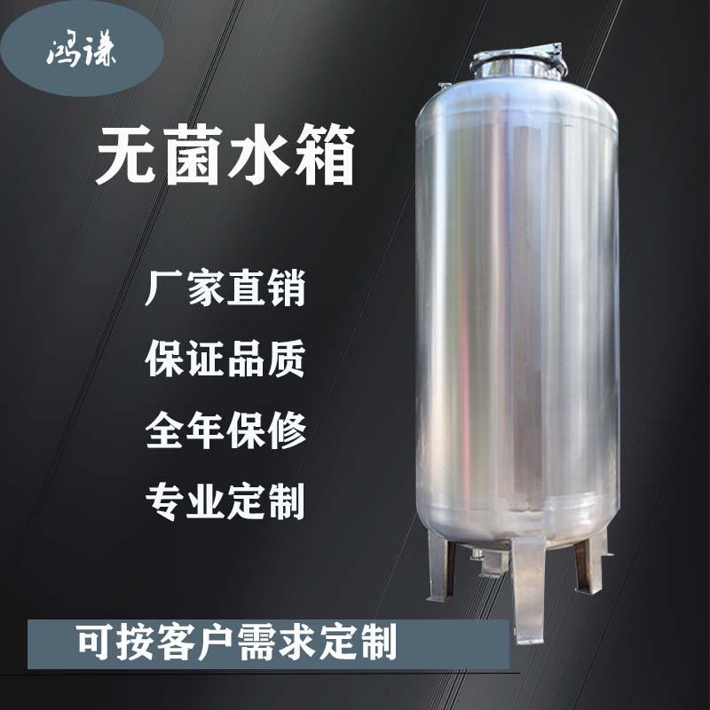 霍州市工业医用水处理304无菌水箱 不锈钢无菌水箱无菌储水罐