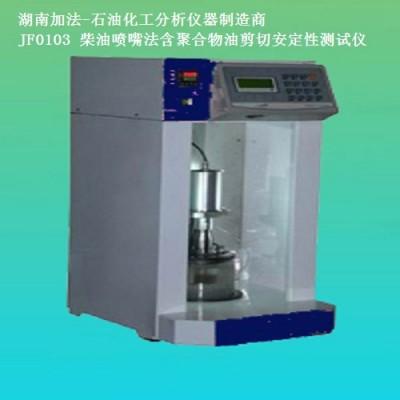 柴油喷嘴法含聚合物油剪切安定性测试仪JF0103