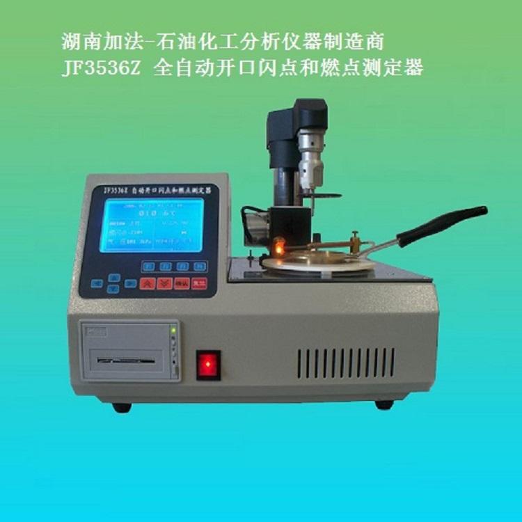 全自动开口闪点和燃点测定器GB/T3536图片