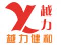 南宁市越力健和电子科技有限公司