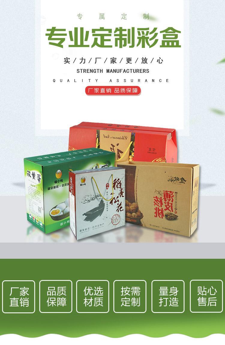 黄山市纸盒  彩盒 礼盒15178683408图片