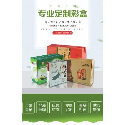 黄山市纸盒  彩盒 礼盒15178683408