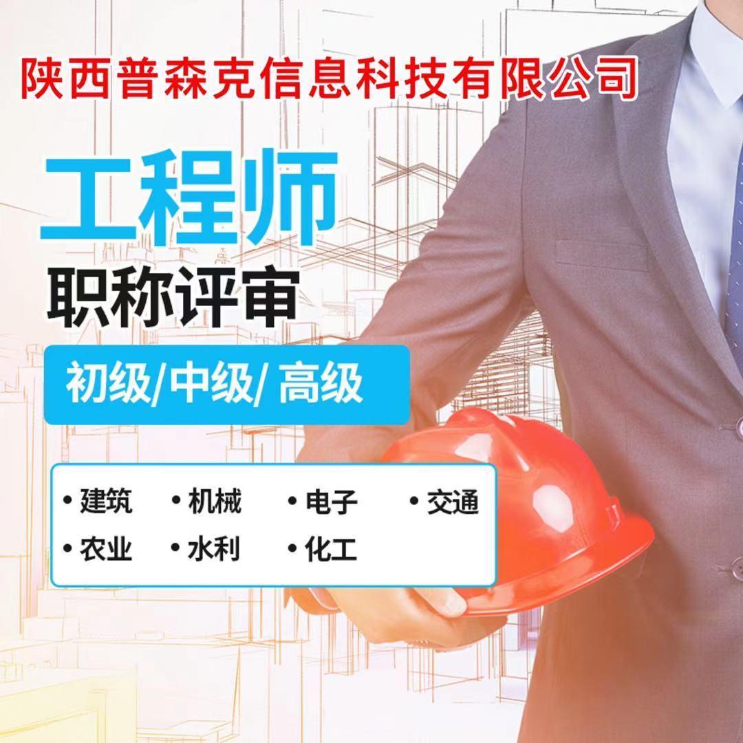 陕西省工信厅初中级工程师职称评审报名时间图片