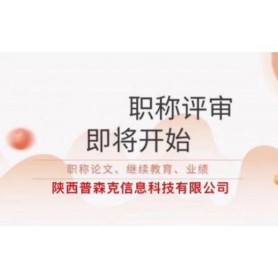 有关2021陕西省工信厅初中级工程师职称评审报名时间