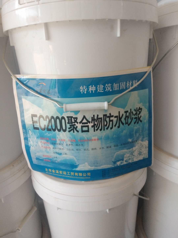 北京金溪宏运聚合物防水砂浆厂家图片