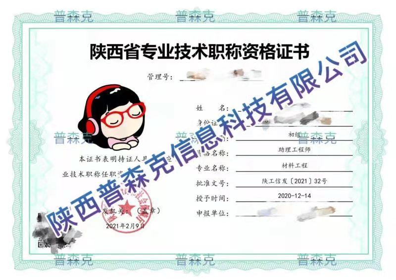 分析关于陕西工程师职称证书的认可度图片