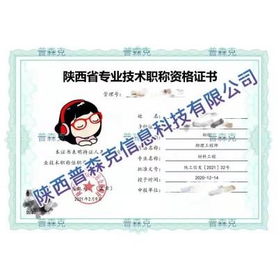 分析关于陕西工程师职称证书的认可度