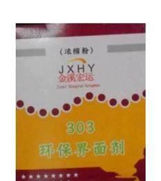 北京金溪宏运303干粉界面剂厂家图片