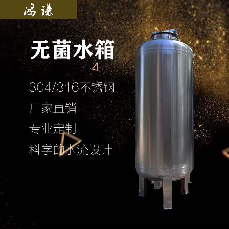 汾阳市鸿谦环保水处理无菌水箱 304无菌水箱 厂家供应图片