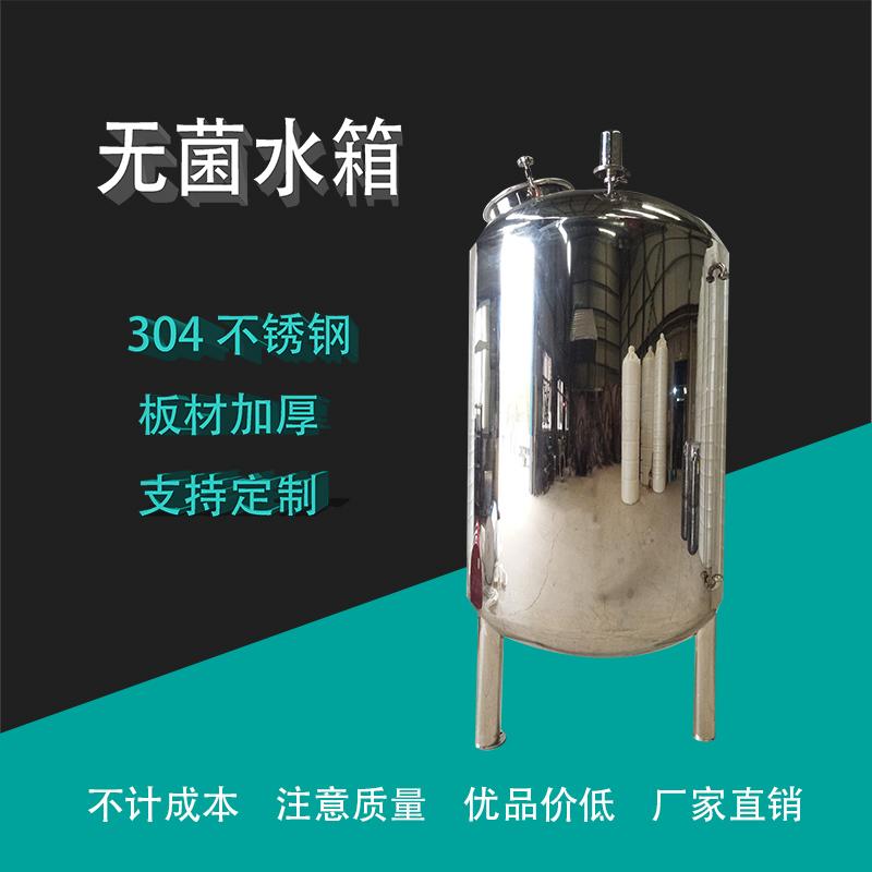南京市工业反渗透304无菌水箱 医用无菌水箱 厂家直供