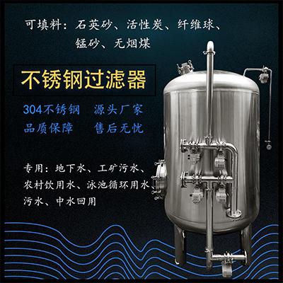 无锡市大型工业软化水设备活性炭过滤器 不锈钢过滤器 厂家直供图片