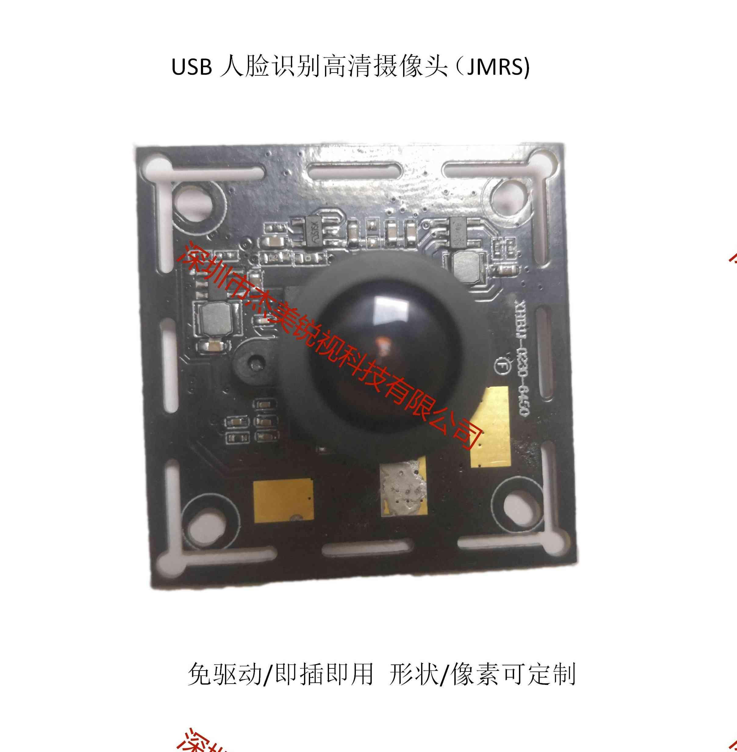 800W人脸识别高清摄像头模组(JMRS-M800-A)图片