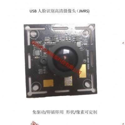 800W人脸识别高清摄像头模组(JMRS-M800-A)