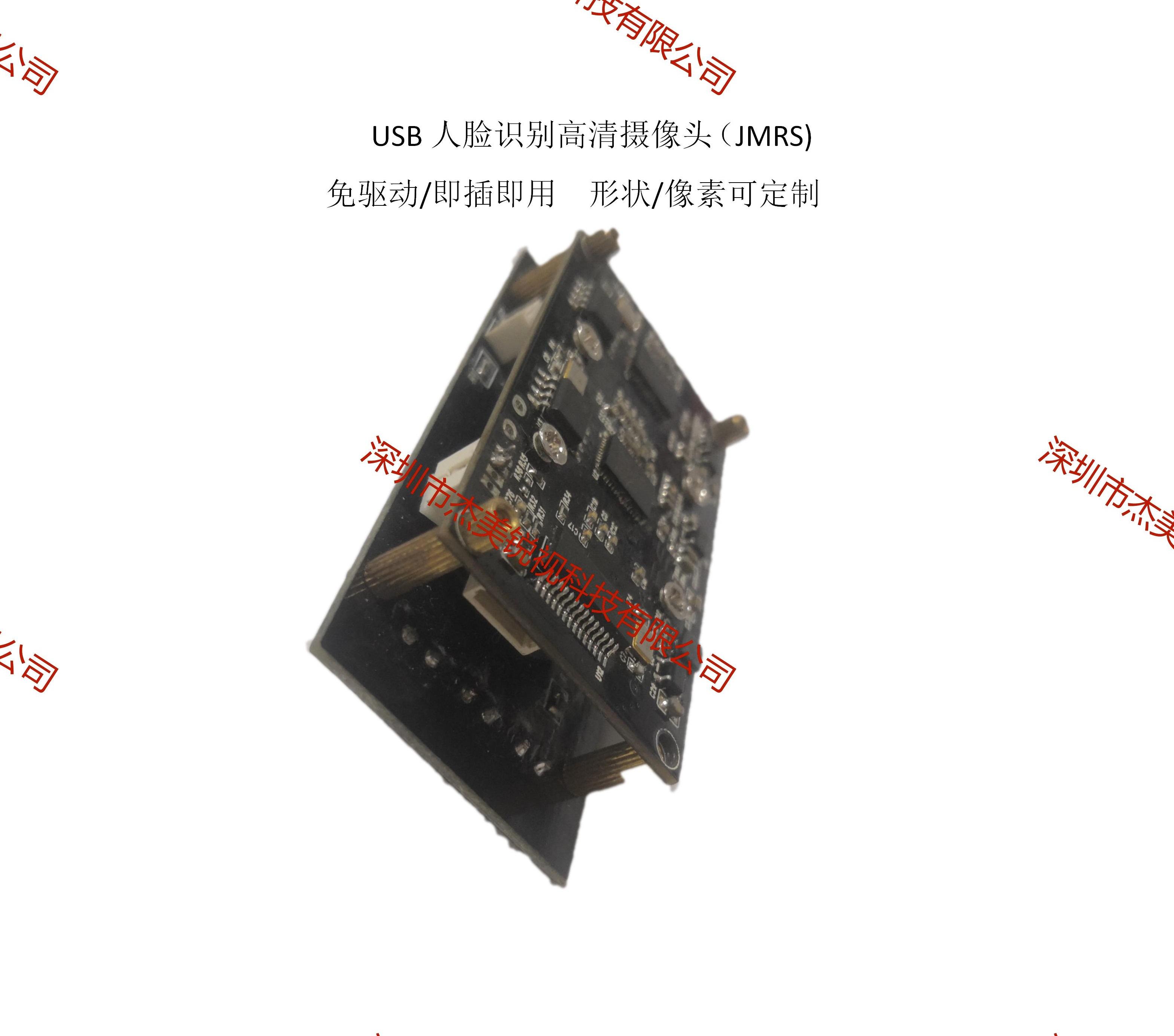 1300W4K双目高清摄像头模组(JMRS-1300W-A)图片
