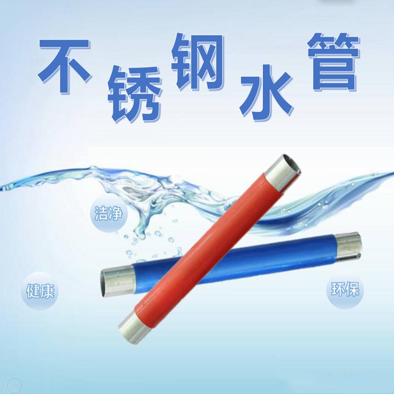 河北信烨不锈钢水管卫生级不锈钢管薄壁卡压式不锈钢水管厂家