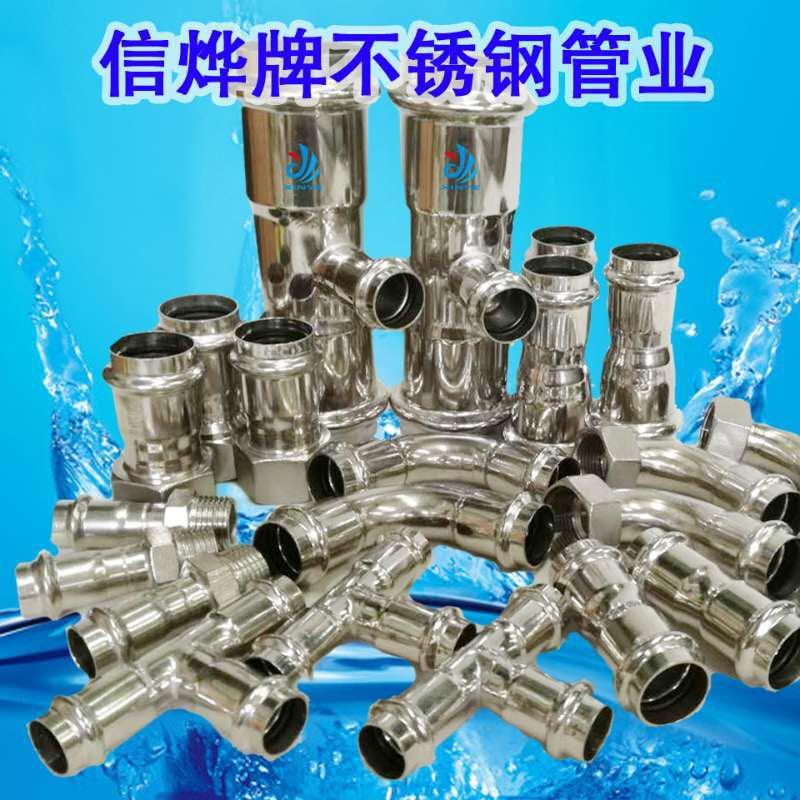 四川建筑不锈钢薄壁水管卡压式不锈钢管件卫生级不锈钢水管厂家