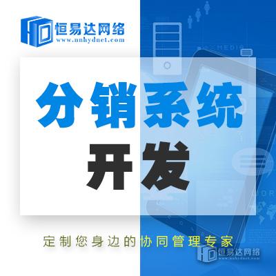 钦州微信新零售分销系统开发,分销商城系统定制