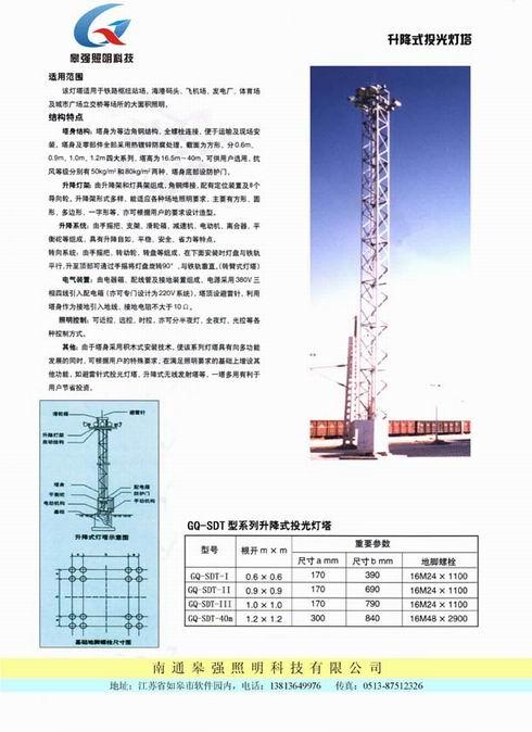 生产加工出口升降固定式投光照明灯塔