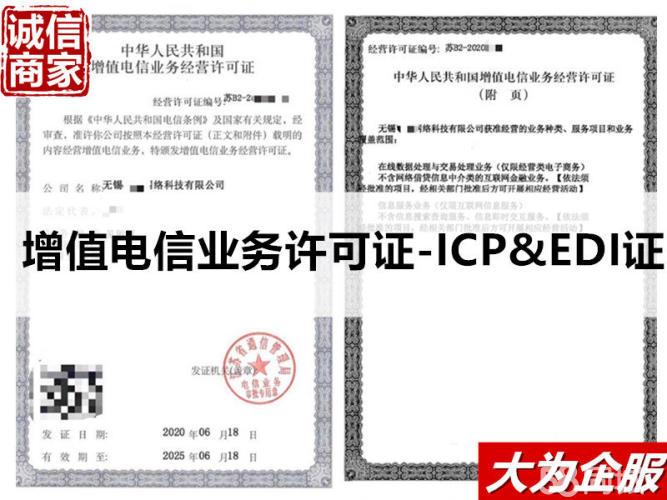 江苏增值电信  江苏互联网信息服务业务许可证