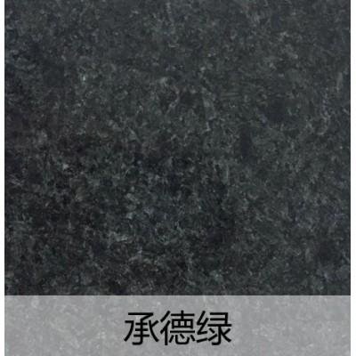 承德中磊石材有限公司 石材厂 花岗岩 承德绿 皇室啡 黄金钻图片