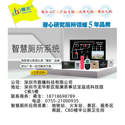 深圳市臻彤智慧厕所导视系统 臻彤智能公厕系统产品供应