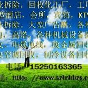 苏州浩仁拆除工程有限公司