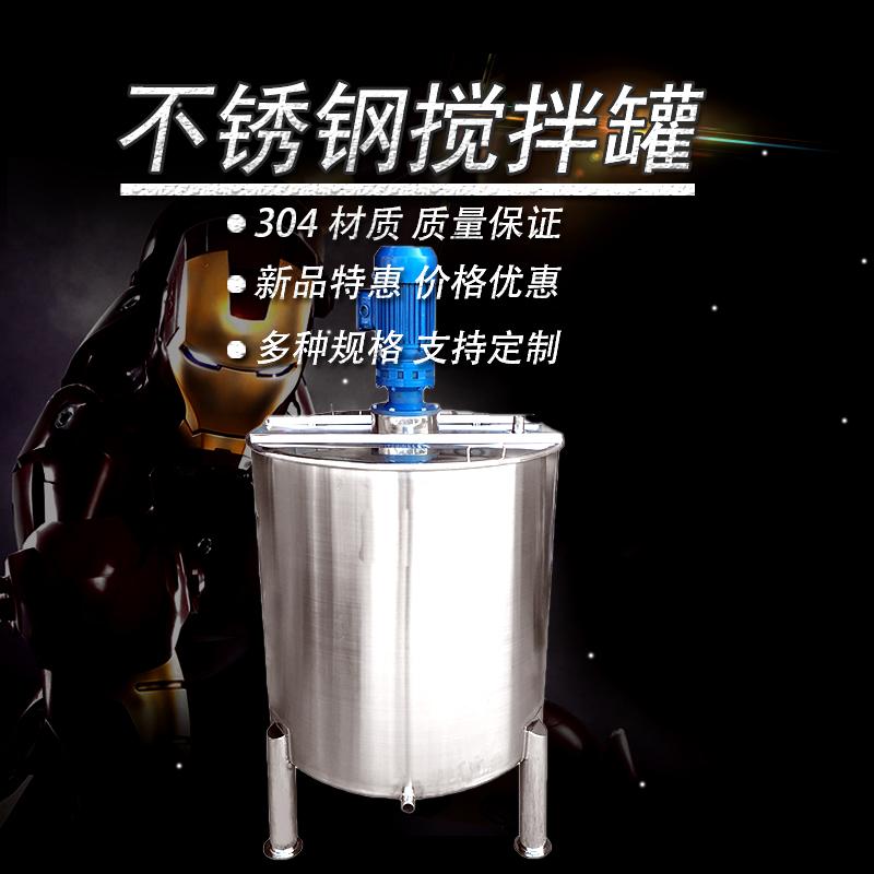 富阳市鸿谦液体搅拌罐 食品搅拌罐量大从优 源头直供图片