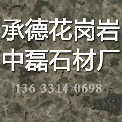 承德中磊石材有限公司 石材厂 花岗岩 承德绿 皇室啡 黄金钻