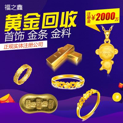 福之鑫 高价回收 生肖黄金币 熊猫币 金钞金条金邮票回收价格
