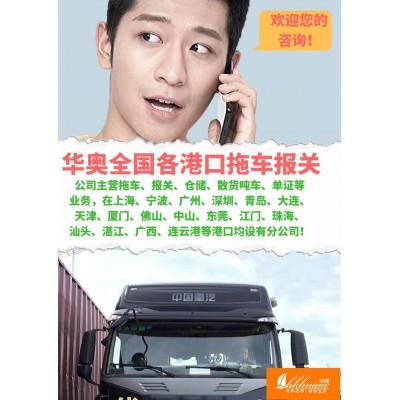 华奥—专注港口物流供应链服务拖车
