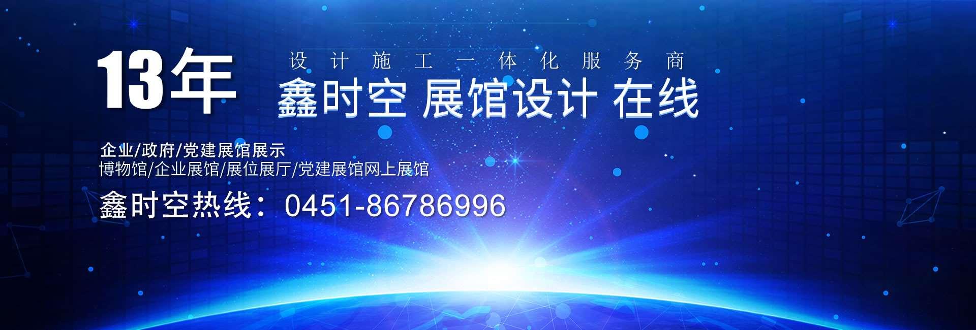 黑龙江博物馆设计哪家好?科技馆规划馆设计哪个公司实力强?图片