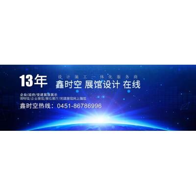 黑龙江博物馆设计哪家好?科技馆规划馆设计哪个公司实力强?
