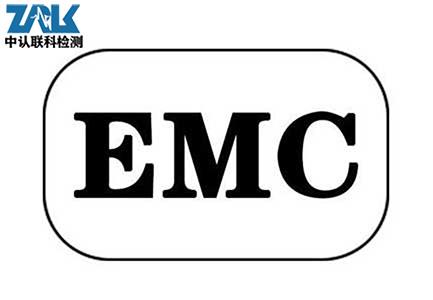 音响EMC电磁兼容测试办理