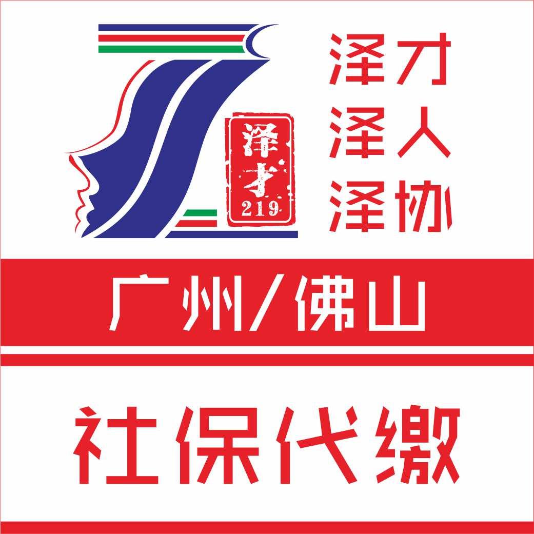 广州各区社保*,生育险代理,黄埔社保代理,交社保