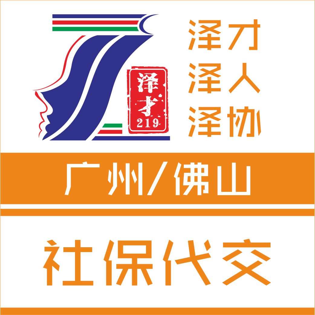海珠社保,广州社保*,各区社保代理,生育保险代理