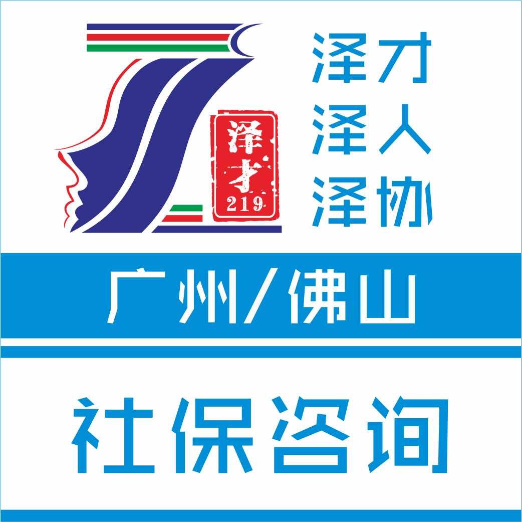 广州社保代理,各区社保*,交越秀社保,生育险代理