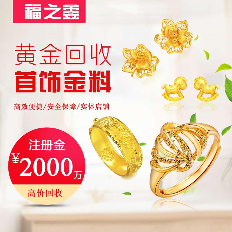 福之鑫 江苏金条回收计价 贺岁金条 生肖金条 黄金回收价格