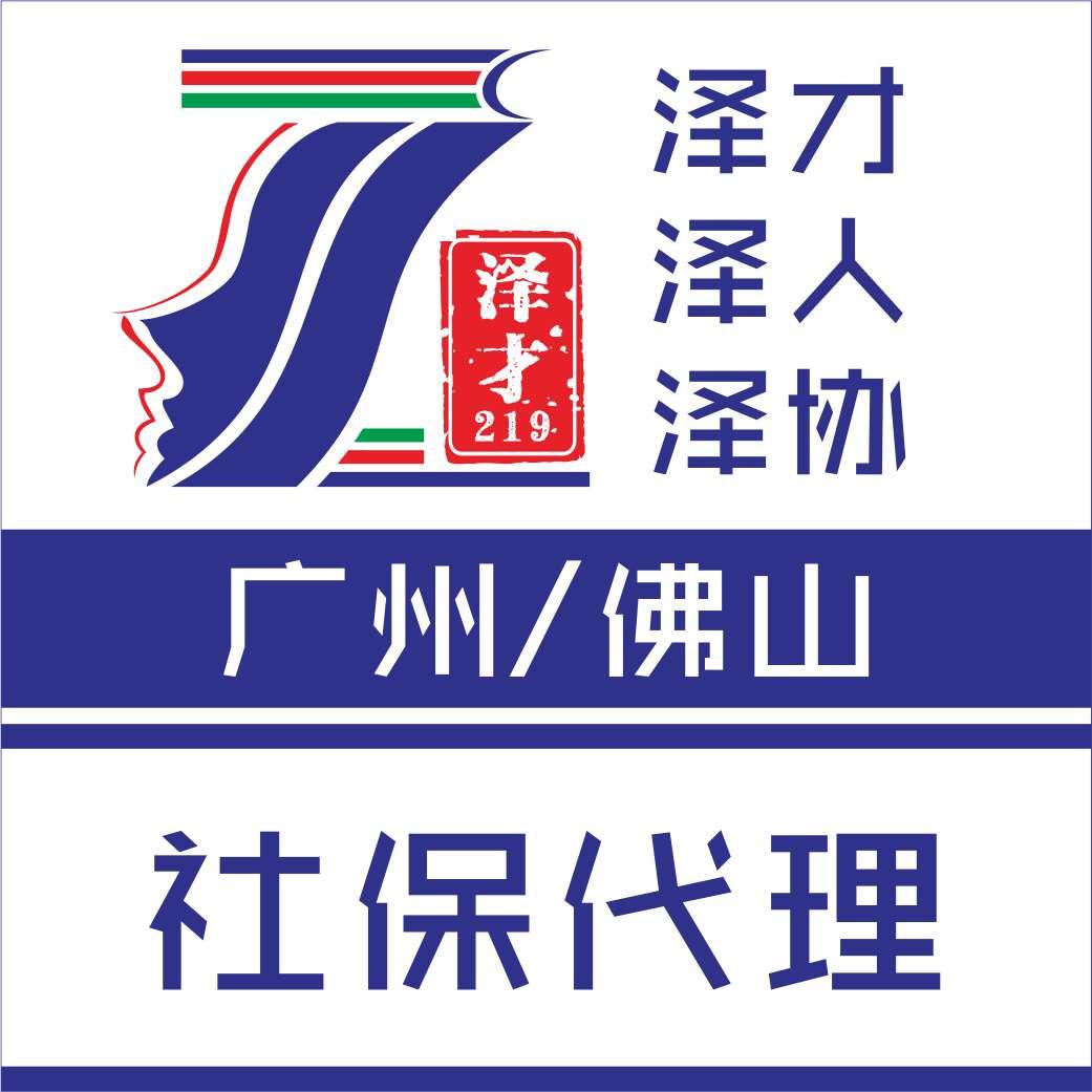 生育险代理,广州社保*,南沙社保*,交个人社保图片