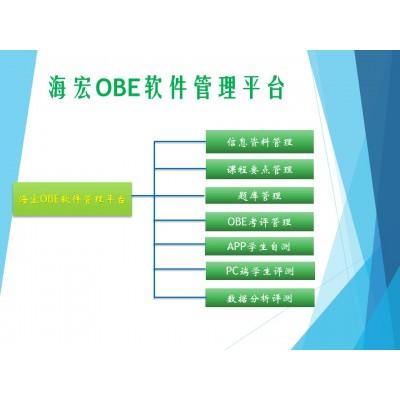 海宏OBE软件管理平台