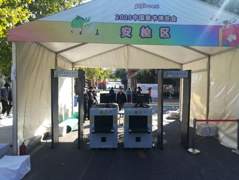 北京安检门出租安检机出租安检设备出租图片